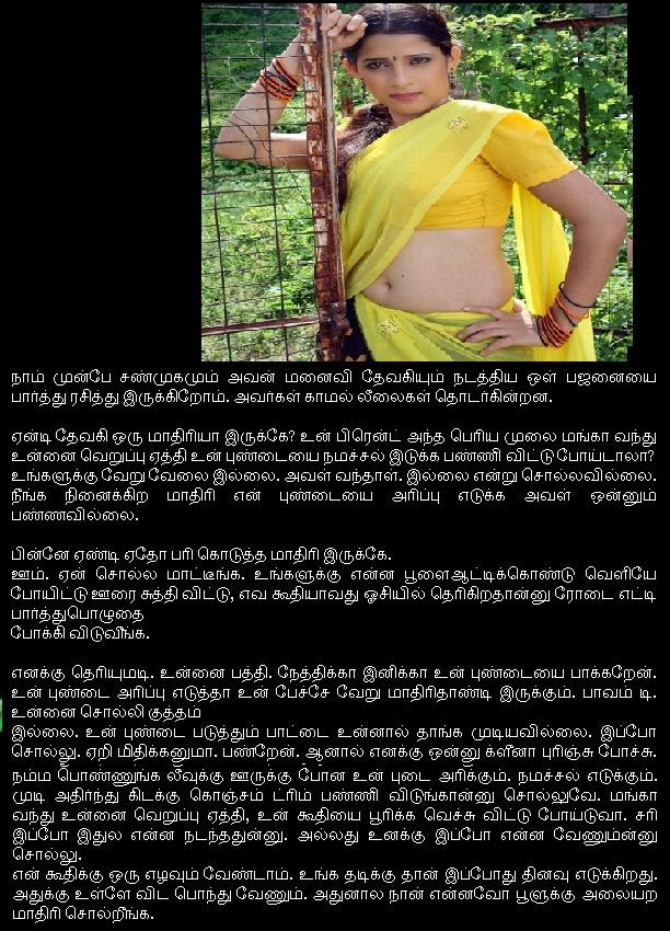 tamil kamakathaikal in tamil language with photos, kamakathaikal in ...