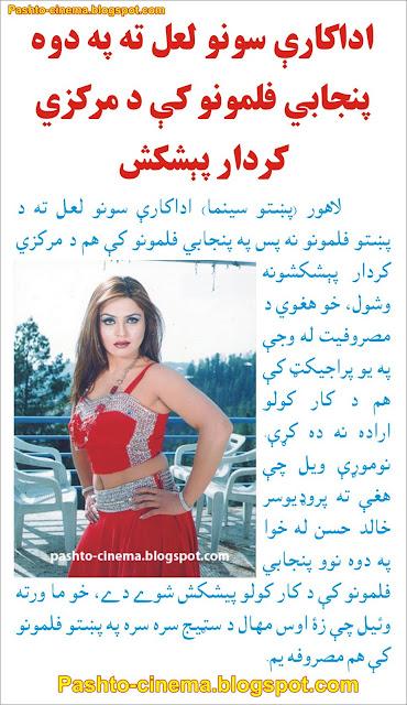 Pashto Beautiful Actress Sono Lal Latest News  Actress Sono Lal Ta Pa