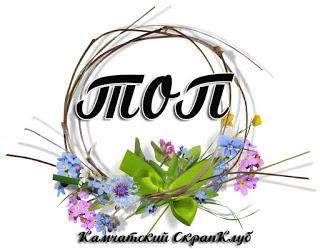 Камчатский Скрапклуб - Настоящие мужчины