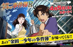 Kindaichi Shounen no Jikenbo Returns 16