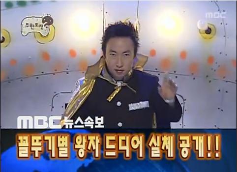 [무한도전 다시보기 ] 20060520 우주특집