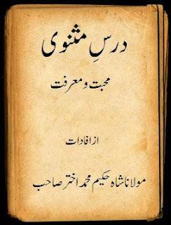 Rumi Masnavi, Maulana Rumi Masnavi, Masnavi Maulana Room, Rumi Masnavi in Urdu, Masnavi Maulana Room in Urdu, Mathnavi in Urdu,