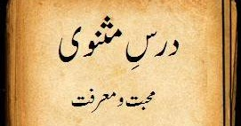 Dars E Masnavi Maulana Room In Urdu Free Pdf