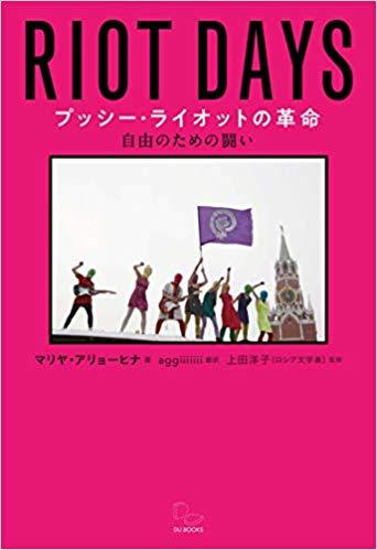 『プッシー・ライオットの革命』マリヤ・アリョーヒナ