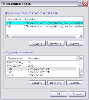 Изменить переменные окружения (environment variables) в Windows XP