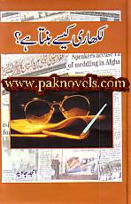 Lakhari Kaise Banta Hai by Amjad Javed
