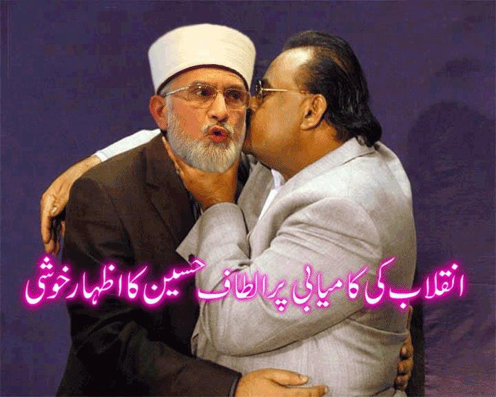 Funny Altaf Hussain Beautiful Pictures 2013 | All Funnyaltaf hussain funny pics