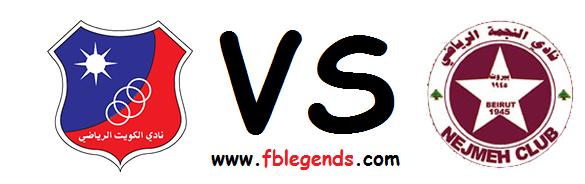 مشاهدة مباراة النجمة والكويت بث مباشر اليوم الاربعاء 29-4-2015 اون لاين كأس الاتحاد الاسيوي يوتيوب لايف alnejmeh vs alkuwait sc
