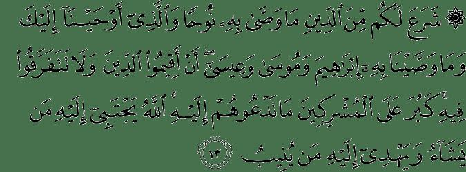 Surat Asy-Syura ayat 13