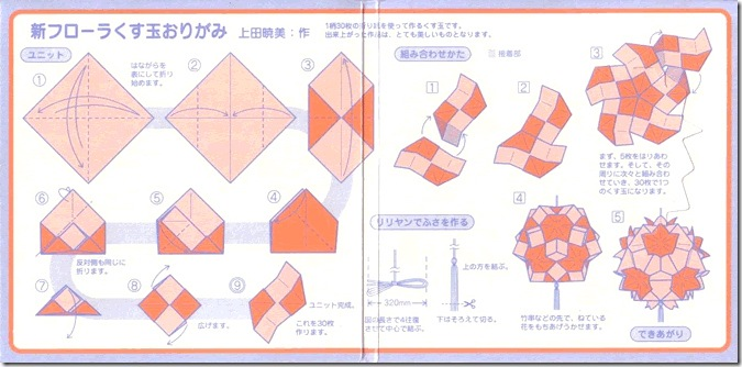 Оригами шарики из бумаги своими руками 113