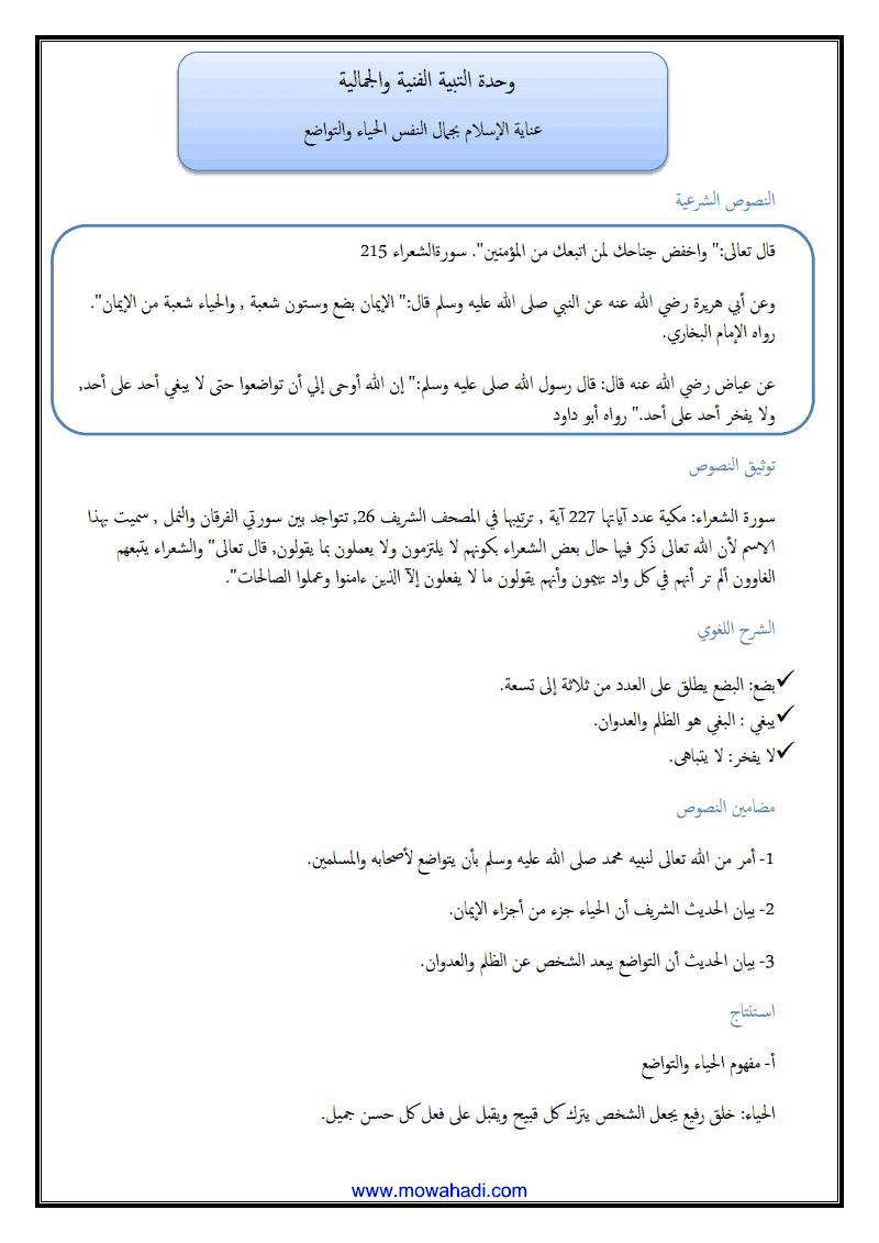 عناية الاسلام بجمال النفس( الحياء و التواضع )1