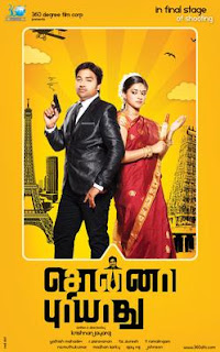 Watch Sonna Puriyathu 2013 Tamil Movie Online