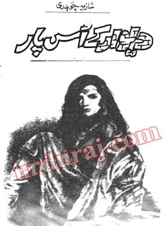 romantic urdu novels by shazia choudhary Dewaar Kay Us Paar By Shazia Chaudhary