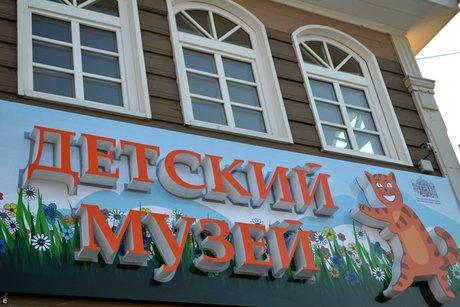 Детский музей в Иркутске