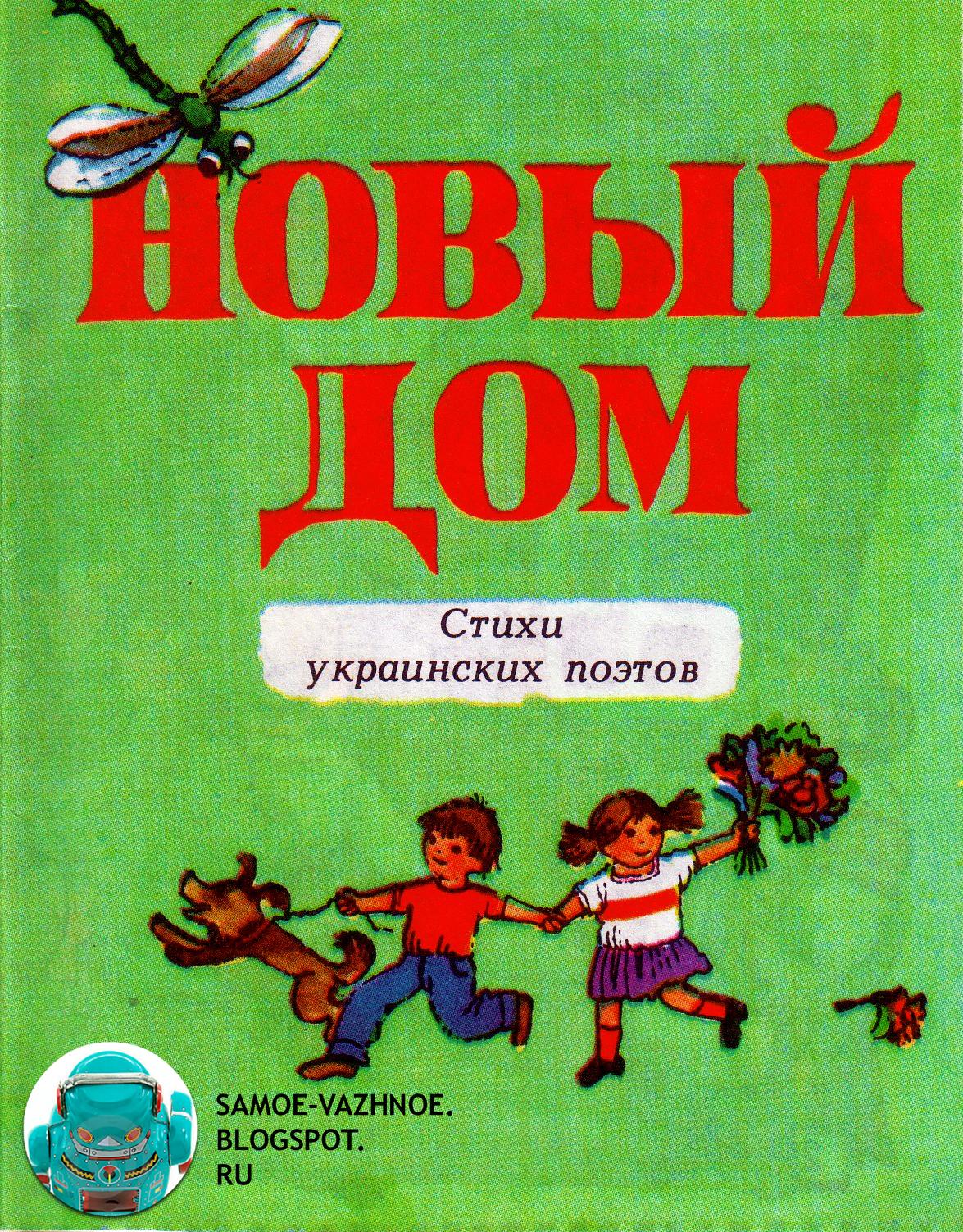 Книжка-малышка Новый дом стихи украинских поэтов