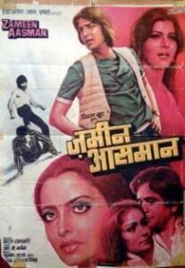 Zameen Aasmaan (1984)