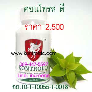 http://www.kontroldc.com/kontrol-d-diabetes/