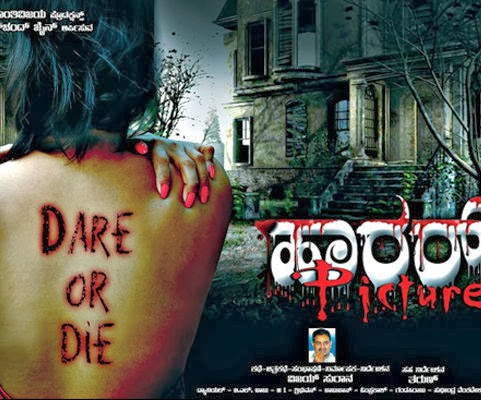 Horror Picture (2014) Kannada Mp3 Songs Download