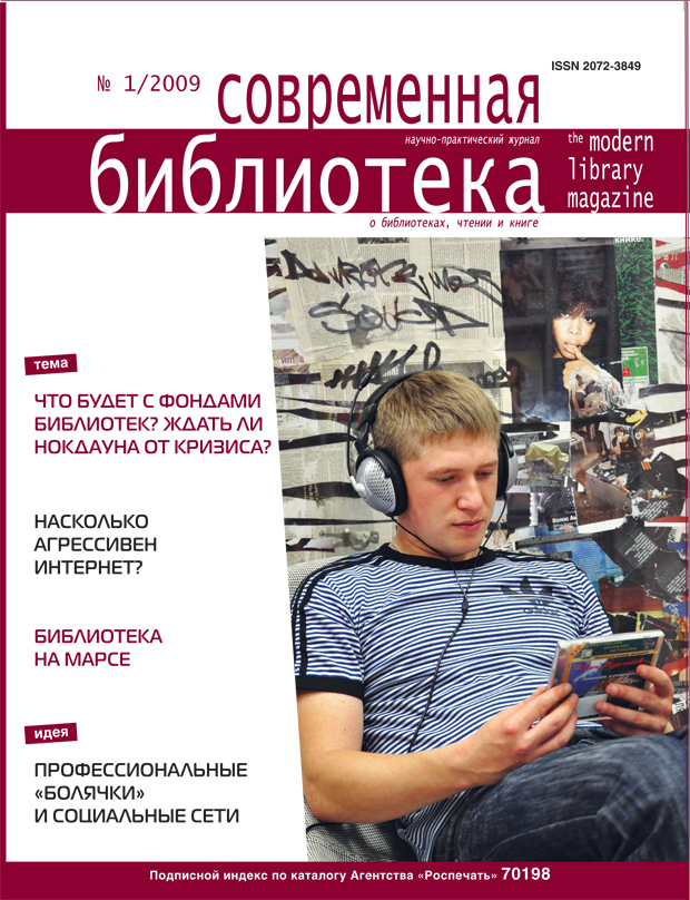 Журнальчик библиотека 2015 читать онлайн