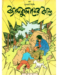 19 Calculus er kando Bangla Comic Books