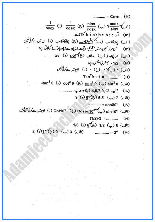 mathematics-2013-past-year-paper-class-x