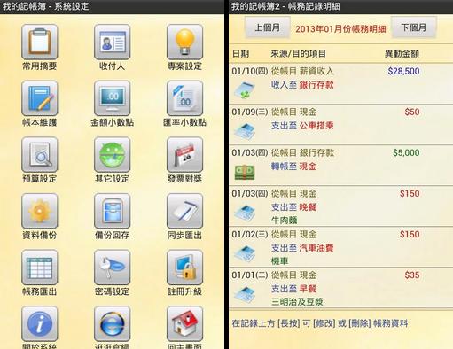 帳務小管家 APK-APP推薦下載,Android記帳軟體(收入支出記錄表),手機版帳務管理工具