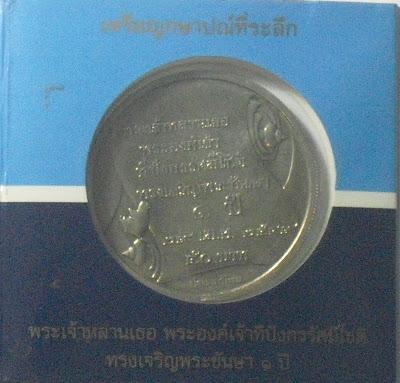 thailand 50 baht prince royal cradle ceremony