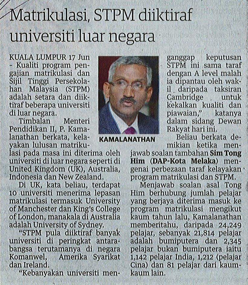 Matrikulasi, STPM diiktiraf universiti luar negara