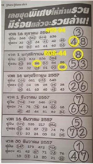 Thai Lottery 3up Tass Tip Paper 16-11-2014