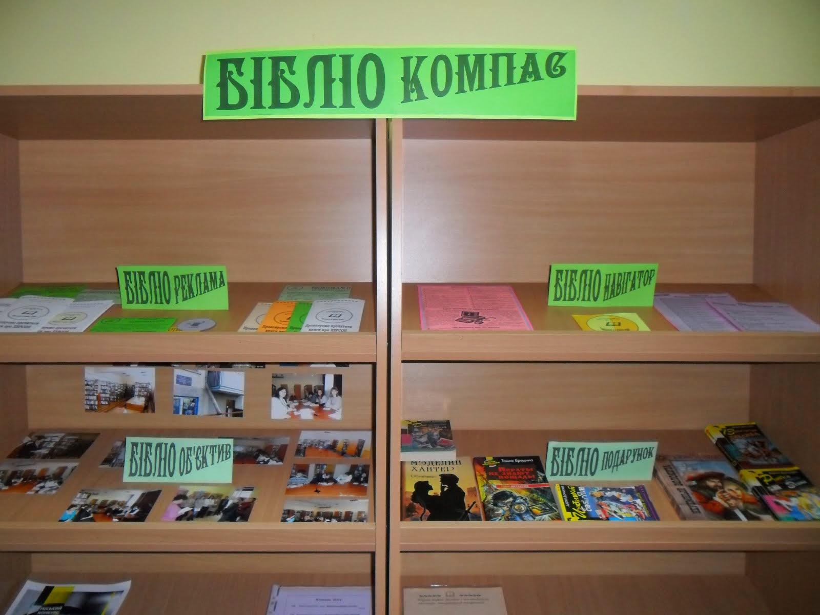 Рекламний стенд бібліотеки