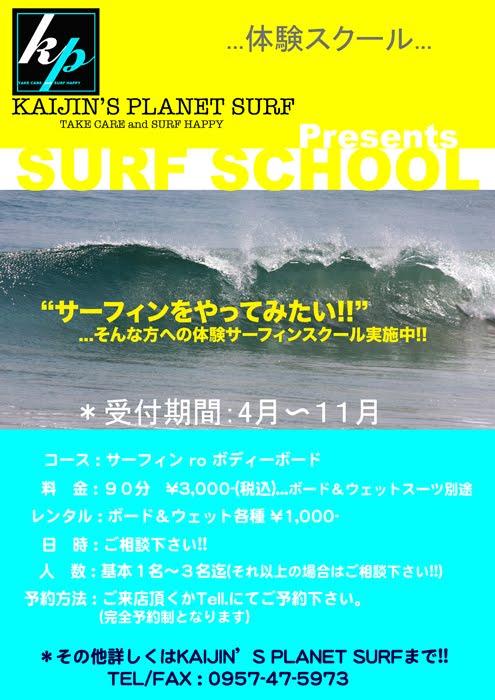 Kaijin's 体験サーフスクール