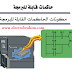 كتاب مكونات الحاكمات القابلة للبرمجة Components of PLC Programmable