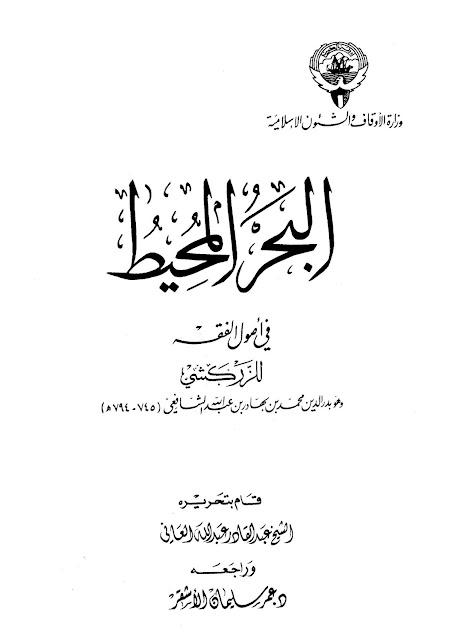 البحر المحيط في أصول الفقه - بدر الدين الزركشي pdf