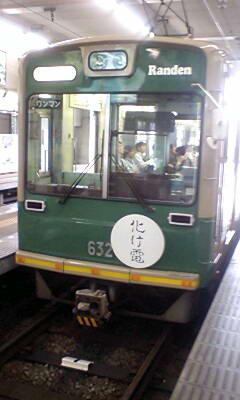 Yokai Train, Kereta