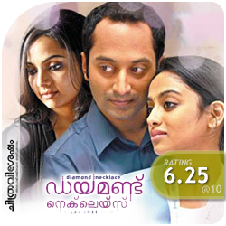 Diamond Necklace: A film by Lal Jose starring Fahad Fazil, Samvrutha Sunil, Gauthami Nair, Anusree etc. Film Review by Haree for Chithravishesham.