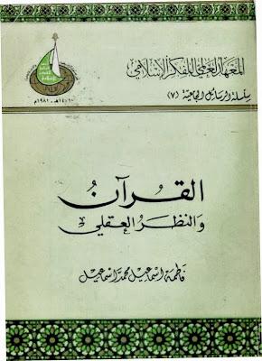 القرآن والنظر العقلي - فاطمة محمد إسماعيل pdf