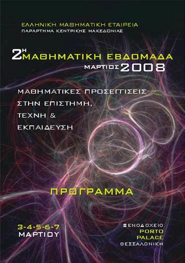 2η Μαθηματική Εβδομάδα 2008