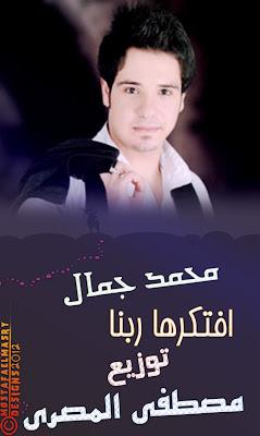 اغنية محمد جمال - افتكرها ربنا 2012 Mp3