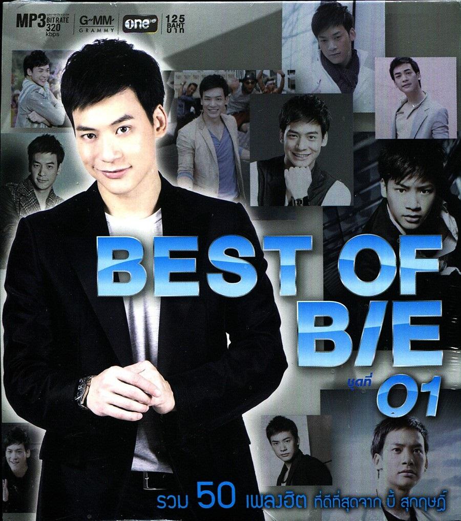 Download [Mp3]-[Hot New Album] รวม 50 เพลงฮิต ที่ดีที่สุดจาก บี้ สุกฤษฎิ์ อัลบั้มเต็ม BEST OF BIE ชุดที่ 01 4shared By Pleng-mun.com