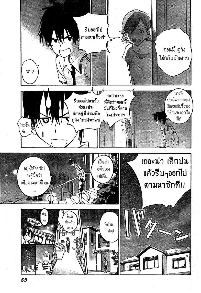 อ่านการ์ตูน Pajama na Kanojo 1 ภาพที่ 36