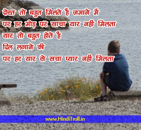 Sad Hindi Status Wallpaper Dost to Bohut Milte Hai | Sad