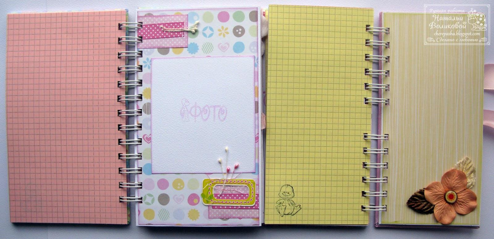 Создать дневник своими руками