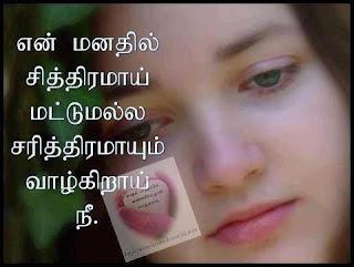 sad love poem in Tamil, soga kathal kavithaigal, poem download