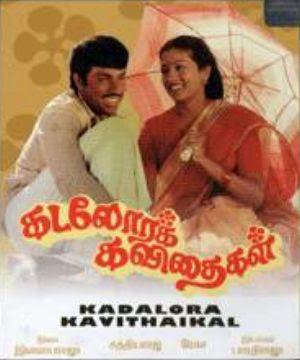 Kadolara Kavithaigal (1986)