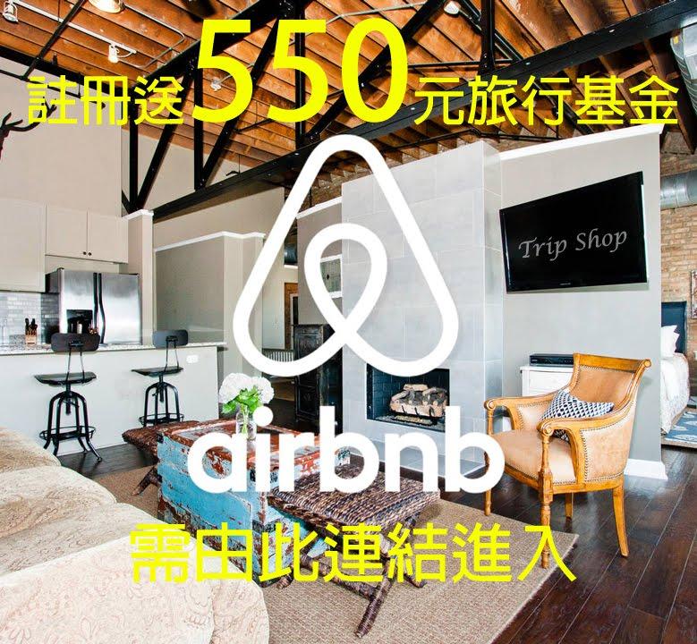 Airbnb註冊送550元