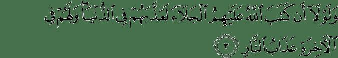 Surat Al-Hasyr Ayat 3