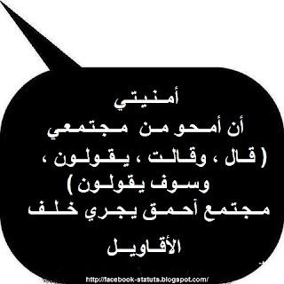 statut facebook pour les arabes