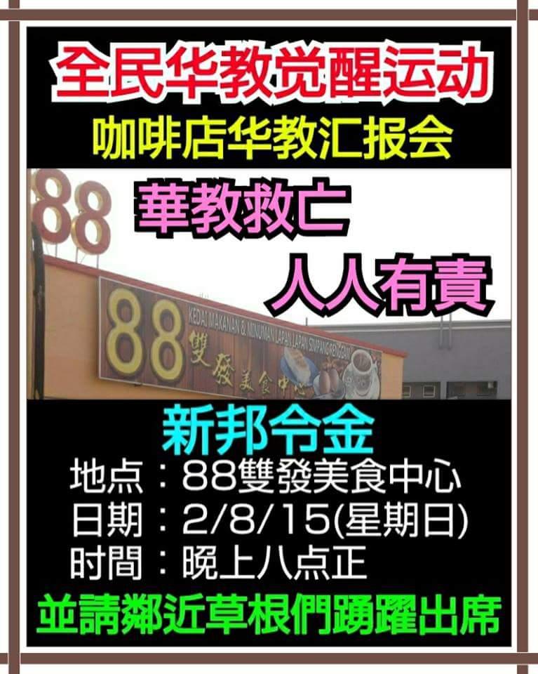 第10站:《全民华教觉醒运动》