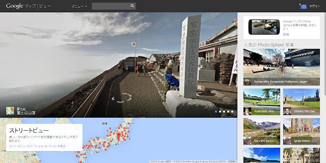 マップ ビュー google ストリート
