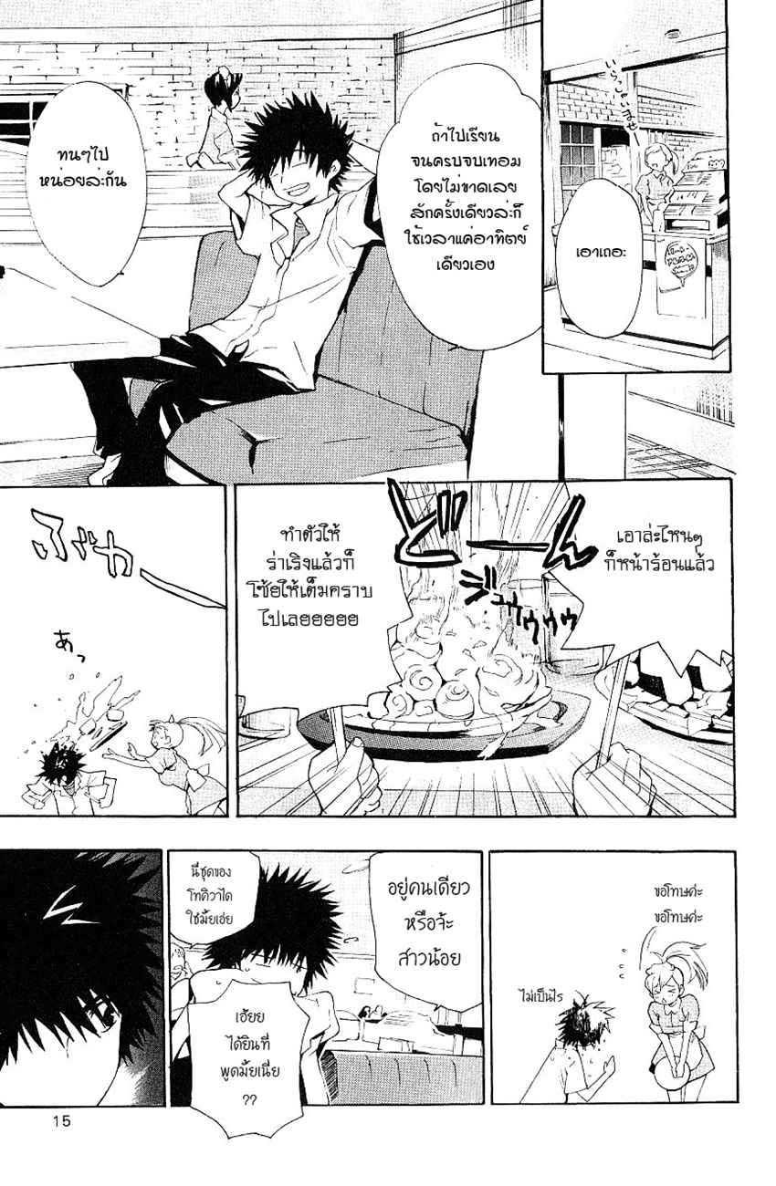 อ่านการ์ตูน To aru Wasurerareta Ai no Index to Touma 1 ภาพที่ 17